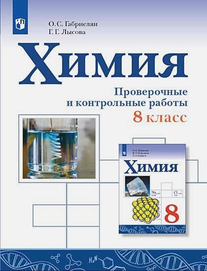 Габриелян О.С., Лысова Г.Г - Габриелян. Химия. Проверочные и контрольные работы. 8 класс обложка книги