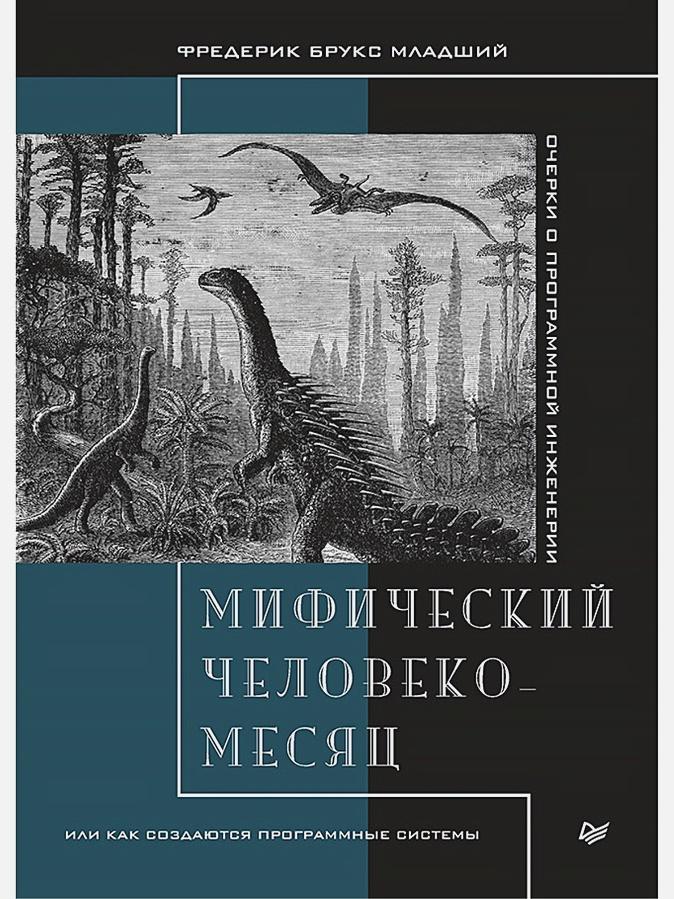 Брукс Ф. - Мифический человеко-месяц, или Как создаются программные системы обложка книги