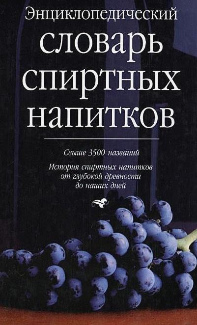 Багриновский Г.Ю. - Энциклопедический словарь спиртных напитков обложка книги