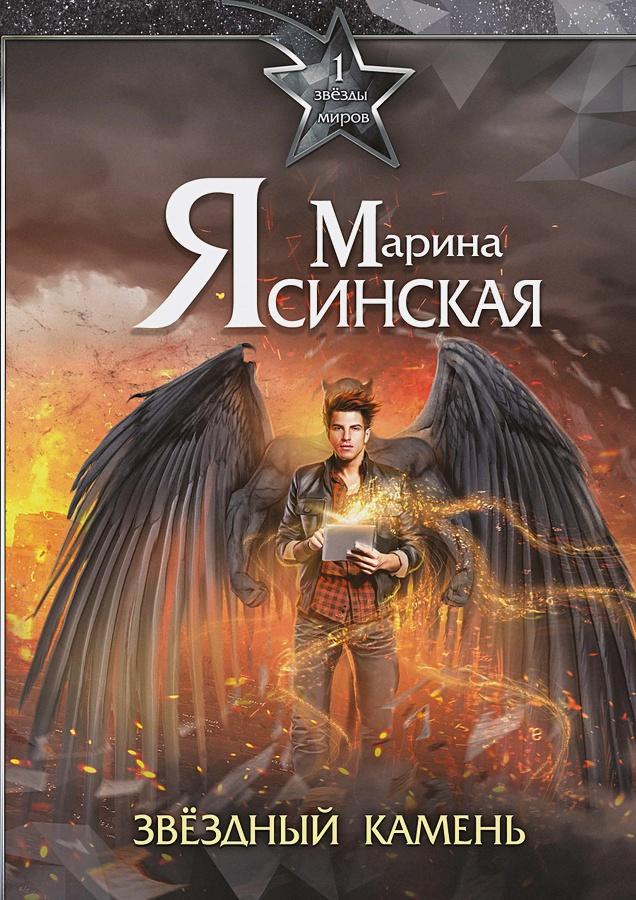 Ясинская М. - Звезды миров. Звездный камень. Собрание сочинений Т. 1 обложка книги