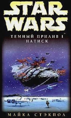 Стэкпол М. - Звездные Войны: Темный прилив I: Натиск обложка книги