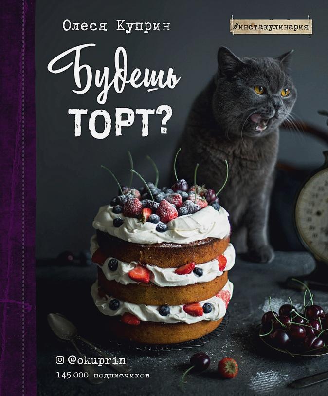 Куприн Олеся - Будешь торт? (с автографом) обложка книги