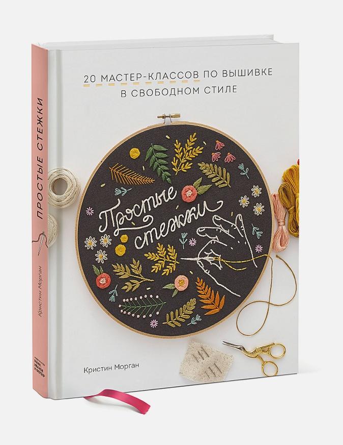 Кристин Морган - Простые стежки. 20 мастер-классов по вышивке в свободном стиле обложка книги