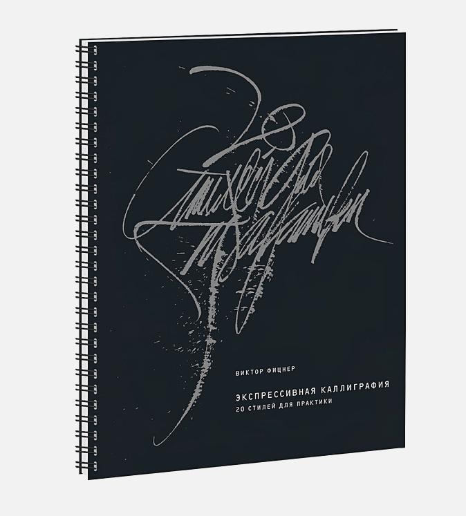 Виктор Фицнер - Экспрессивная каллиграфия. 20 стилей для практики обложка книги