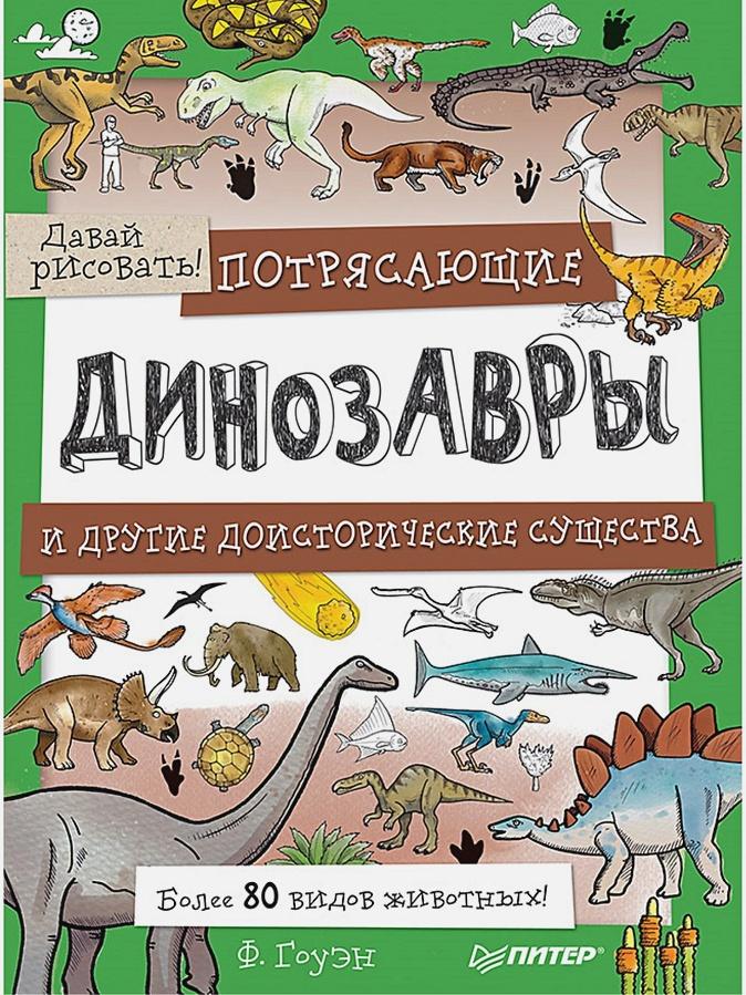 Гоуэн Ф - Потрясающие динозавры и другие доисторические существа. Более 80 видов животных! Давай рисовать! 5+ обложка книги