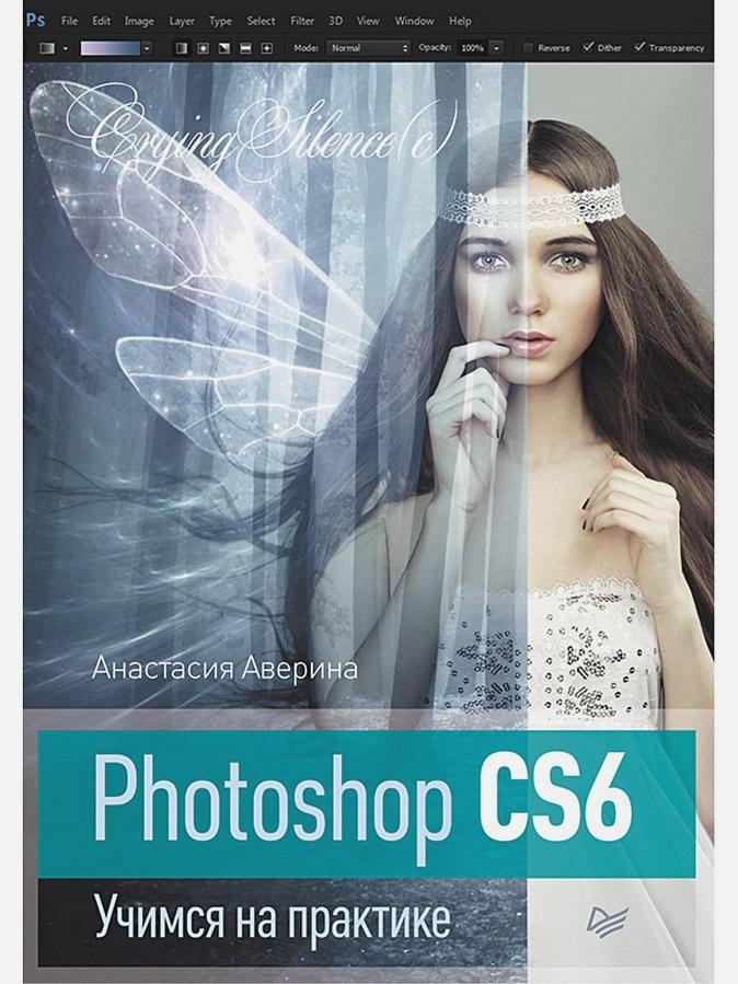 Аверина - Photoshop CS6 Учимся на практике обложка книги