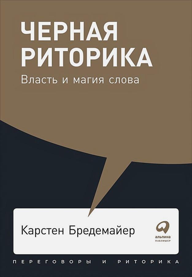 Бредемайер К. - Черная риторика: Власть и магия слова + Покет, 2019 обложка книги