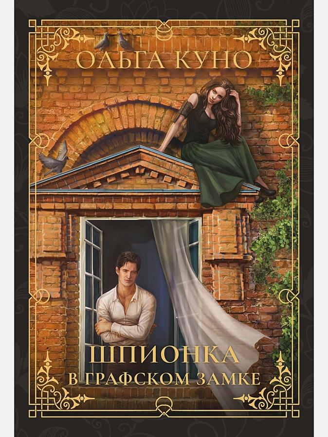 Куно О. - Шпионка в графском замке обложка книги