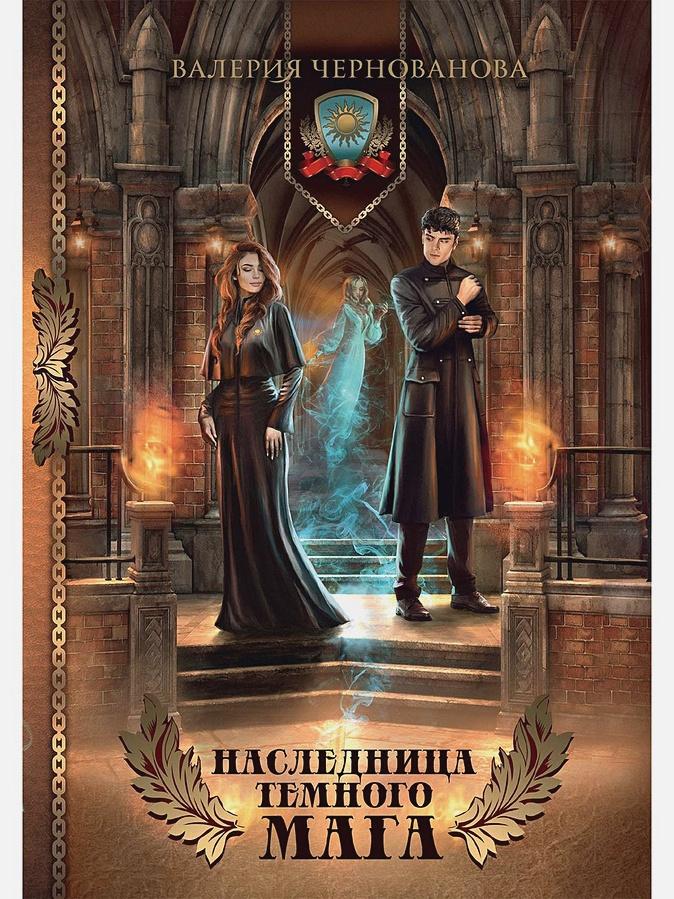 Чернованова В.М. - Наследница темного мага обложка книги