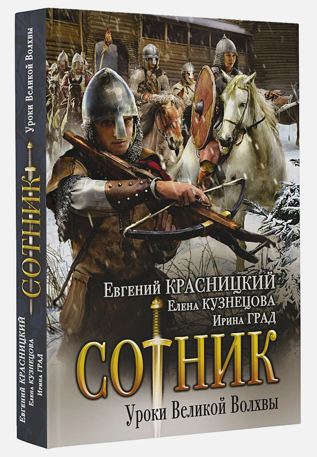 Евгений Красницкий - Сотник. Уроки Великой Волхвы обложка книги