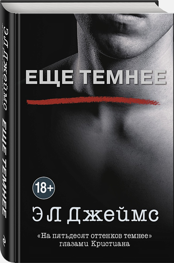 Э Л Джеймс - Еще темнее обложка книги