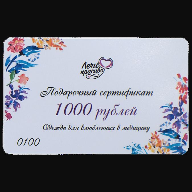 Сертификат на 1000 руб. Лечи красиво