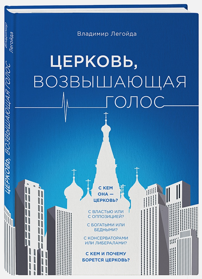 Владимир Легойда - Церковь, возвышающая голос обложка книги