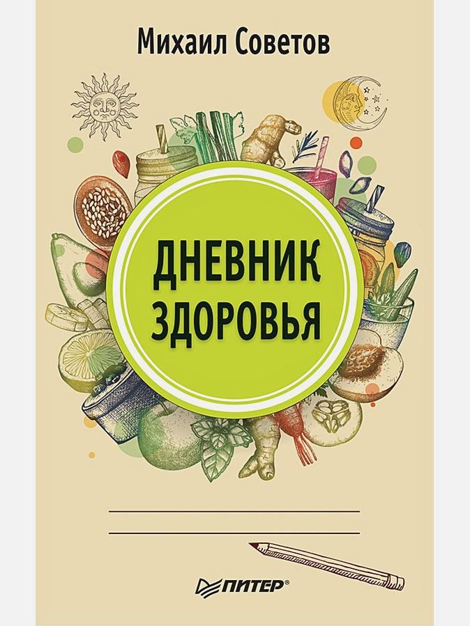 Советов М В - Дневник здоровья обложка книги