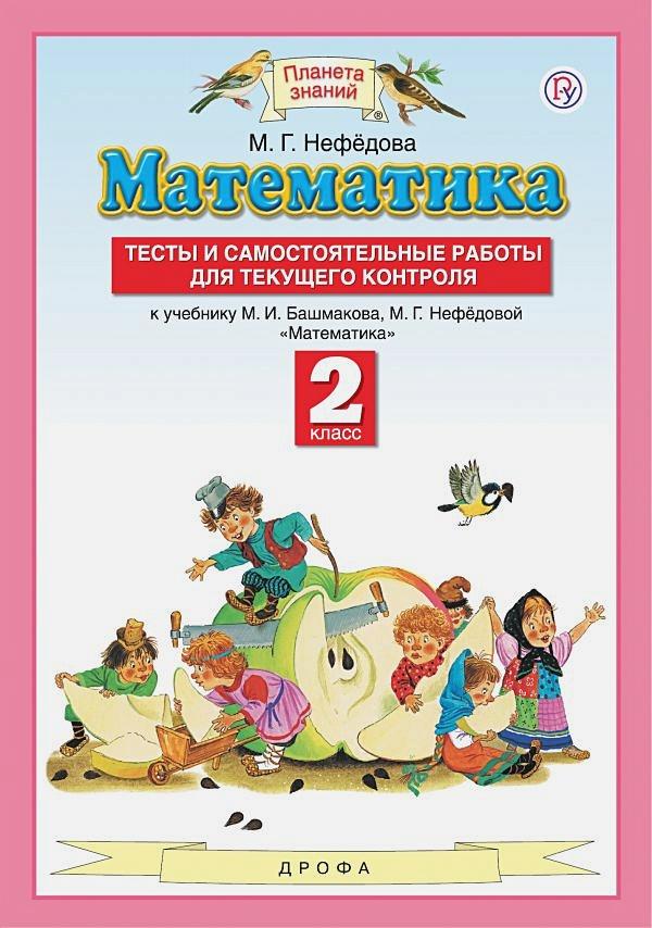 Циновская М.Г. - Математика. 2 класс. Тесты и самостоятельные работы для текущего контроля обложка книги