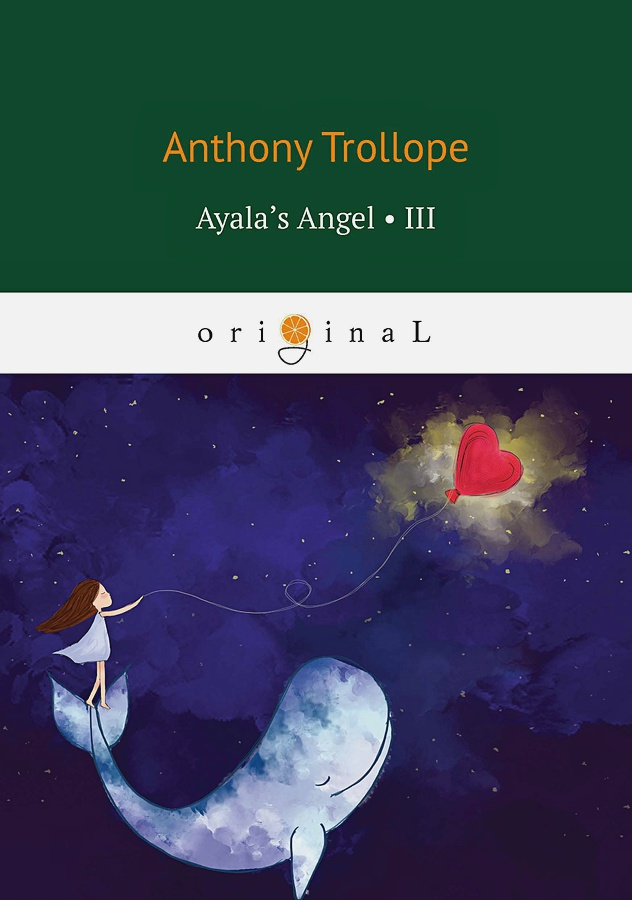 Trollope A. - Ayala's Angel 3 = Ангел Айалы 3 обложка книги