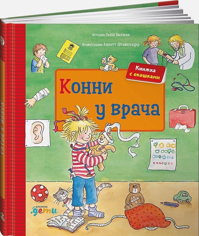 Бахман Л. - Конни у врача + КАРТОН обложка книги