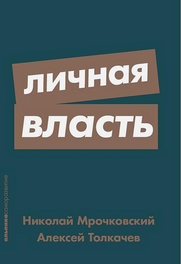 Мрочковский Н.,Толкачев А. - Личная власть + Покет-серия обложка книги