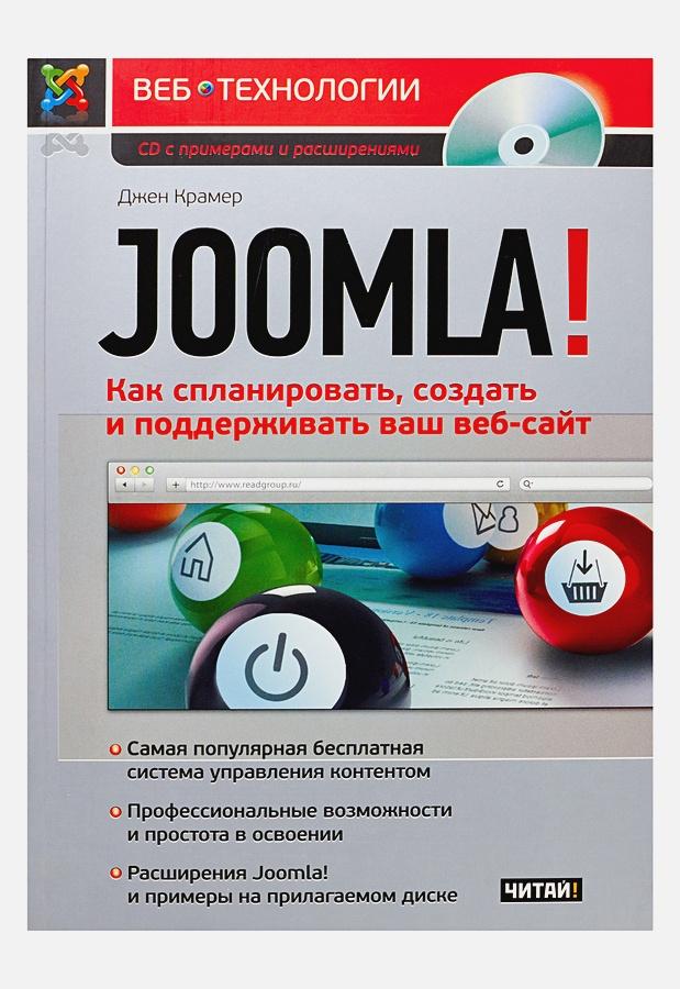 Крамер Джен - Joomla! Как спланировать, создать и поддерживать ваш веб-сайт обложка книги