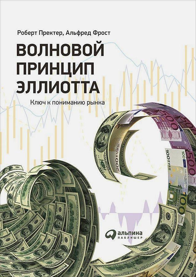 Фрост А., Пректер Р. - Волновой принцип Эллиотта. Ключ к пониманию рынка обложка книги