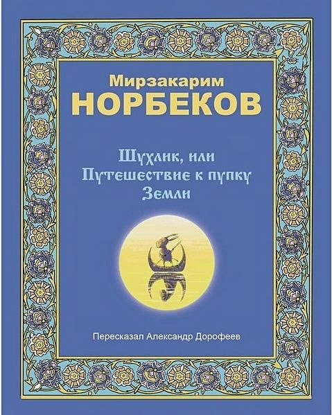 Норбеков М.С. - Шухлик, или Путешествие к пупку Земли обложка книги