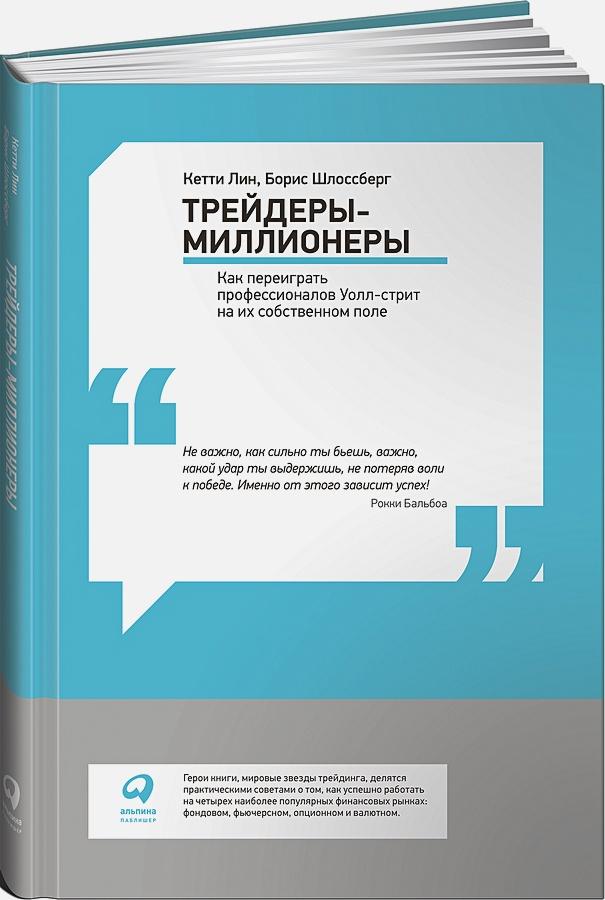 Шлоссберг Б.,Лин К. - Трейдеры-миллионеры: Как переиграть профессионалов Уолл-стрит на их собственном поле обложка книги