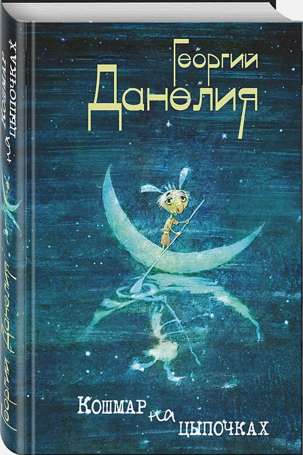 Георгий Данелия - Кошмар на цыпочках обложка книги