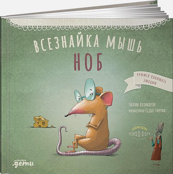Козикоглу Т. - Всезнайка-мышь Ноб обложка книги