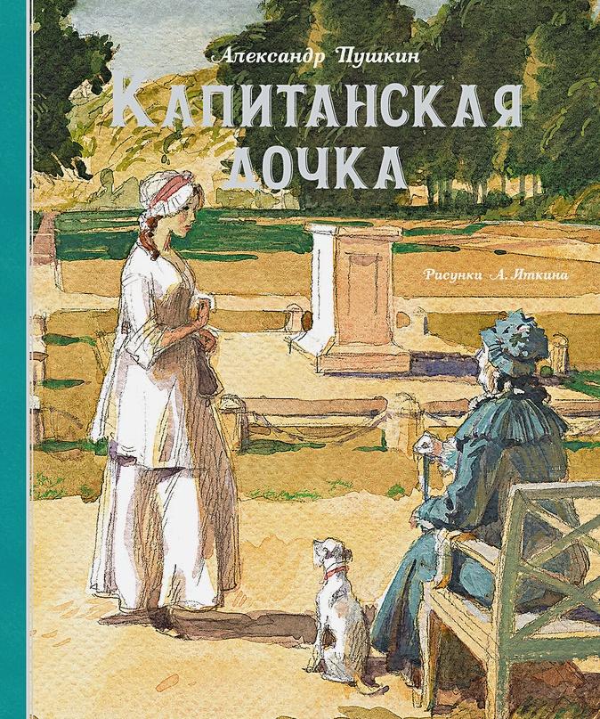 Пушкин А. - Капитанская дочка (Рис. А. Иткина) обложка книги