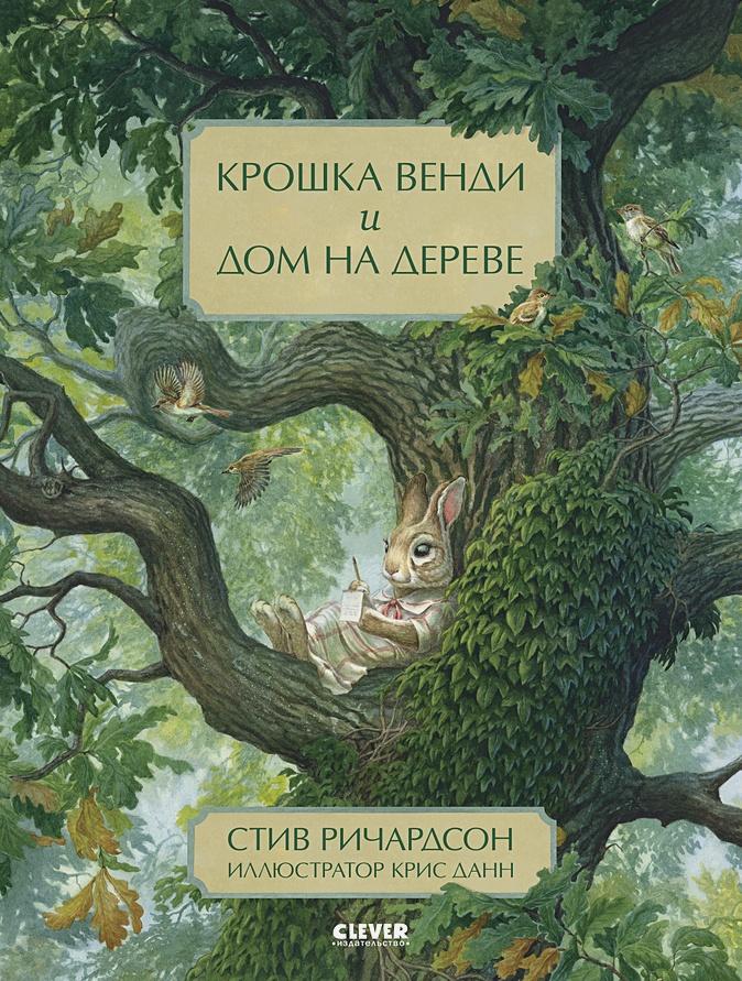 Ричардсон С. - НГ20. Книжки-картинки. Крошка Венди и дом на дереве обложка книги