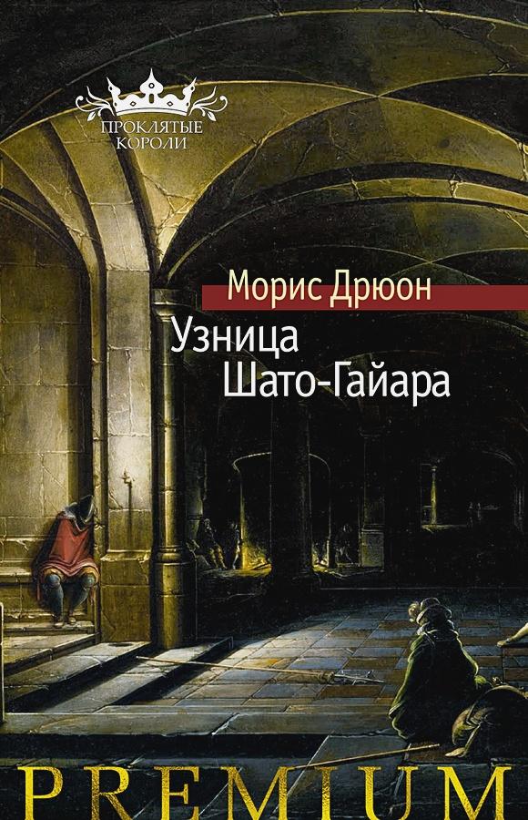 Дрюон М. - Узница Шато-Гайара обложка книги