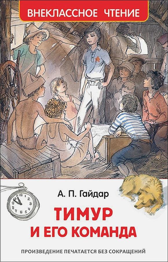 Гайдар А.П. - Гайдар А. Тимур и его команда (ВЧ) обложка книги