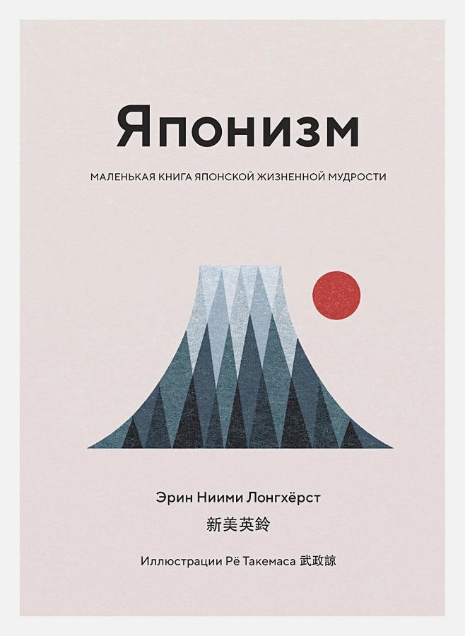 Ниими Лонгхёрст Э. - Японизм. Маленькая книга японской жизненной мудрости обложка книги