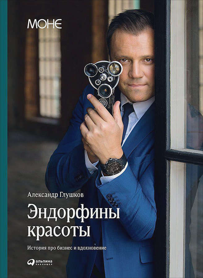 Глушков А. - Эндорфины красоты: История о том, как можно добиться успеха, когда деньги - не главное обложка книги