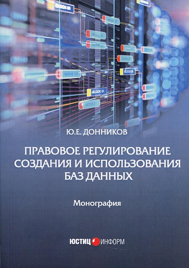 Донников Ю.Е. - Правовое регулирование создания и использования баз данных: Монография обложка книги