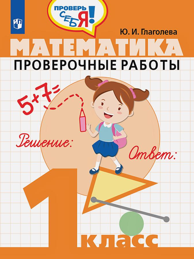 Глаголева Ю.И - Глаголева. Математика. 1 кл. Проверочные работы. / Проверь себя! обложка книги