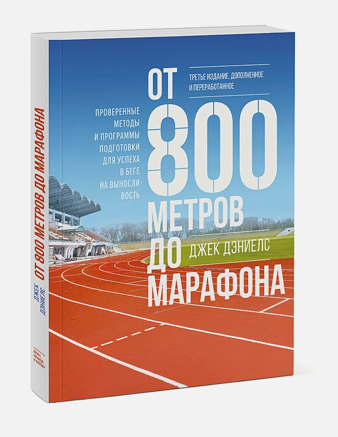 Джек Дэниелс - От 800 метров до марафона (новая обложка) обложка книги