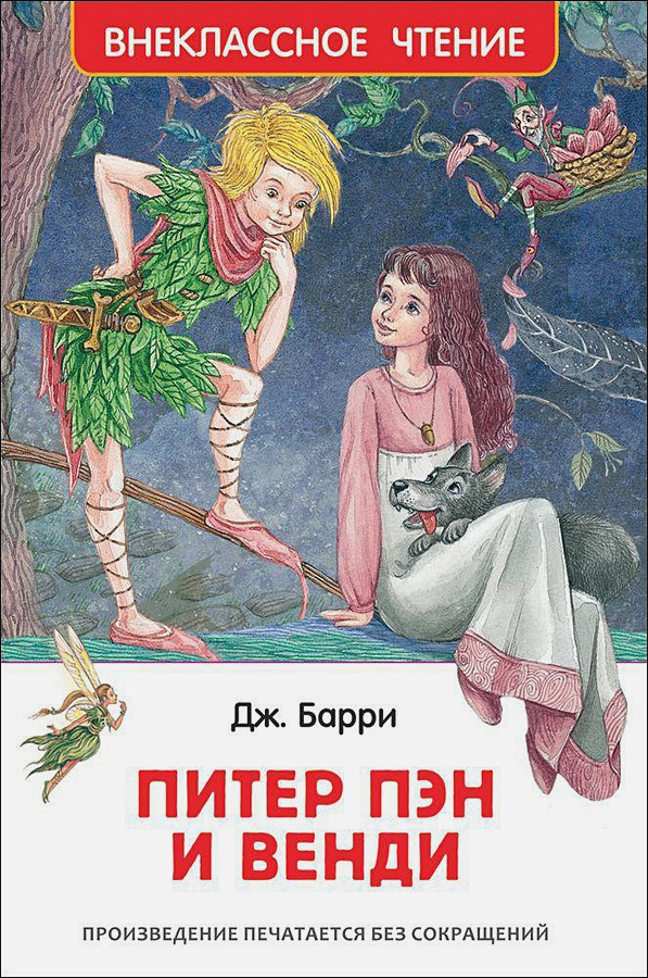 Барри Дж. - Барри Дж. Питер Пэн и Венди (ВЧ) обложка книги