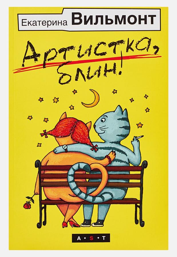 Екатерина Вильмонт - Артистка, блин! обложка книги