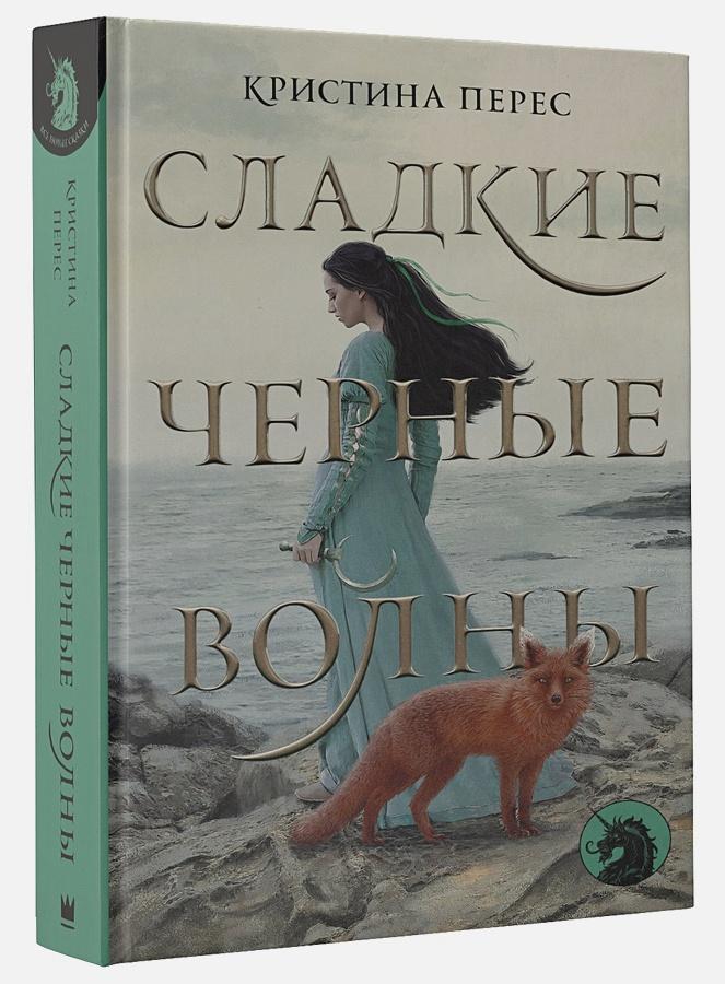 Кристина Перес - Сладкие черные волны обложка книги