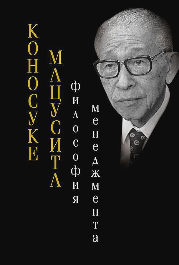 Коносуке Мацусита - Философия менеджмента (суперобложка) обложка книги
