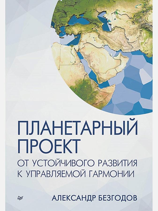 Безгодов А В - Планетарный проект: от устойчивого развития к управляемой гармонии обложка книги