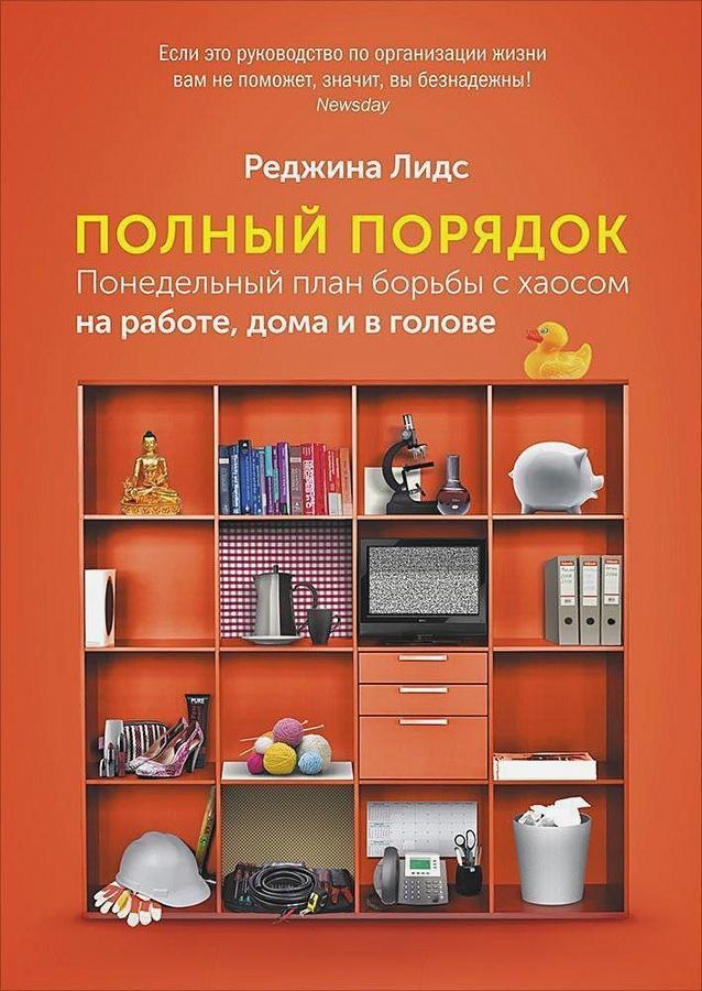 Лидс Р. - Полный порядок: Понедельный план борьбы с хаосом на работе, дома и в голове обложка книги