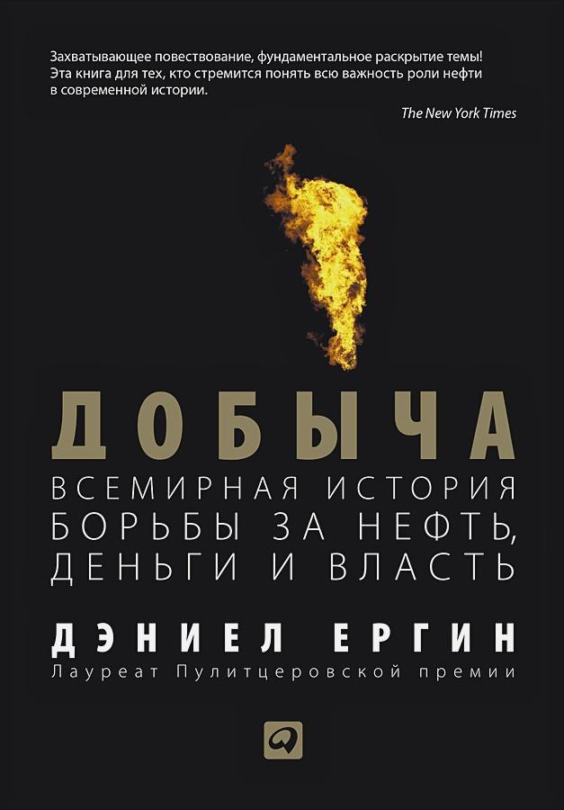 Ергин Д. - Добыча:Всемирная история борьбы за нефть, деньги и власть обложка книги
