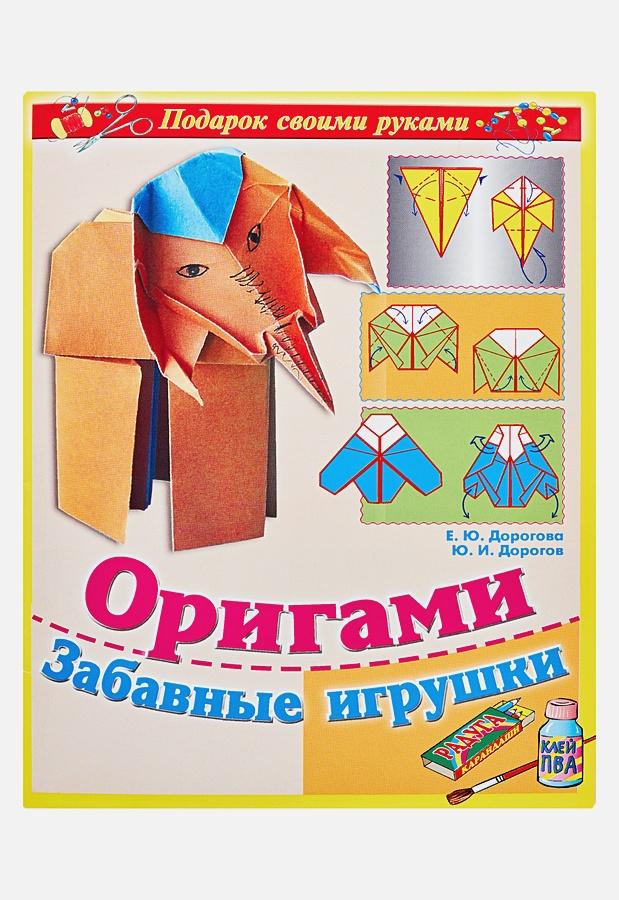 Оригами. Забавные игрушки Дорогов Ю.И.