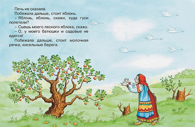 Гуси-лебеди (нов.обл.)