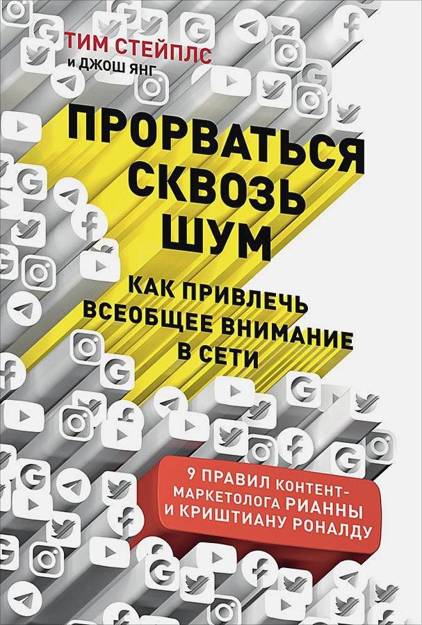 Стэплс Т.,Young J.,Янг  Д.,Стейплс Т. - Прорваться сквозь шум: Как привлечь всеобщее внимание в сети обложка книги