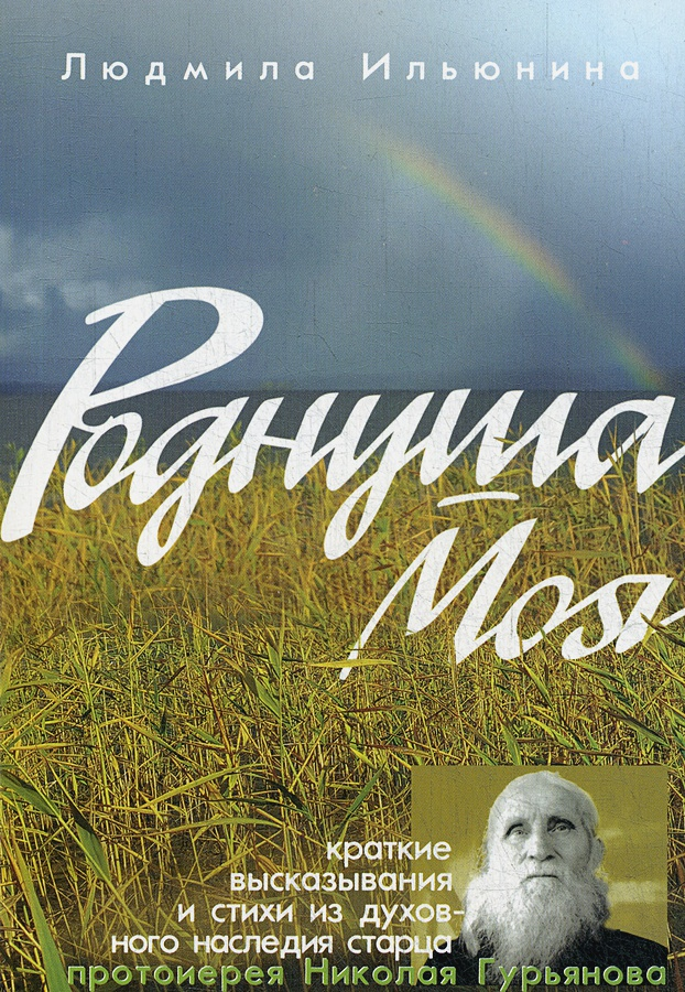 Ильюнина Л.А. - Роднуша моя: книга стихов старца Н. Гурьянова обложка книги