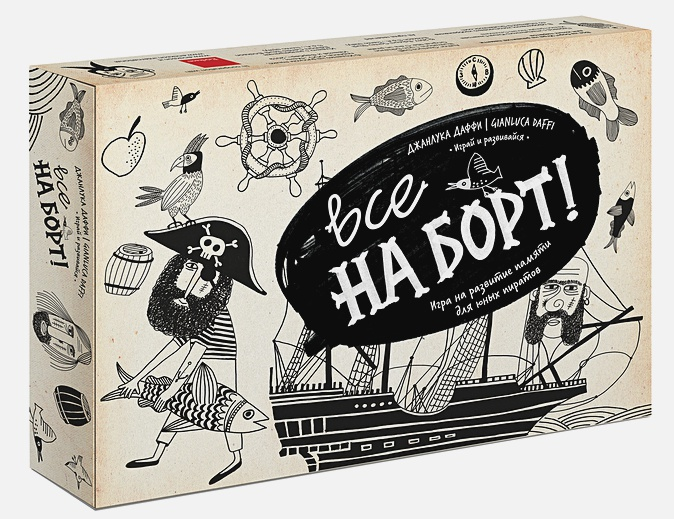 Все на борт! Игра на развитие памяти для юных пиратов Джанлука Даффи