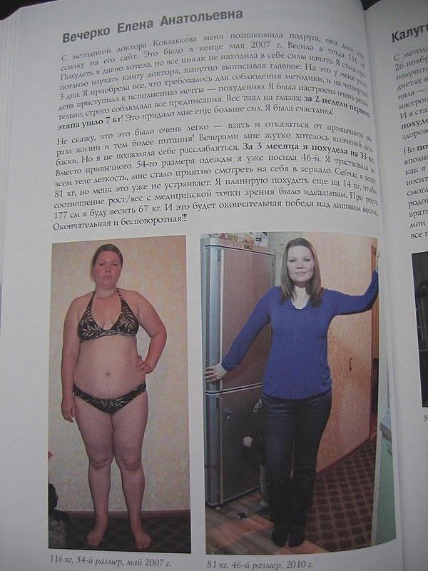 Метод похудения семенова отзывы